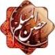تحميل برنامج حصن المسلم Hisn Almuslim للاندرويد والجالكسي