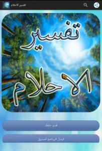 tafseer-ahlam-screenshot